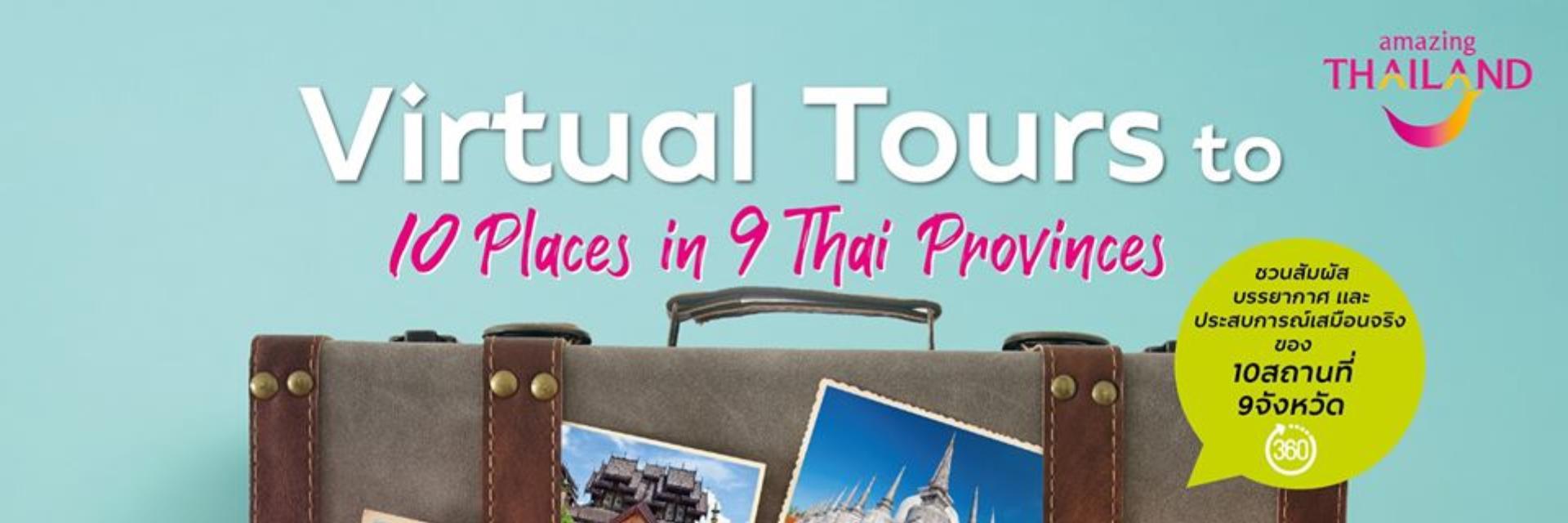 ชวนสัมผัสบรรยากาศ และประสบการณ์ท่องเที่ยวเสมือนจริง Virtual Tours
