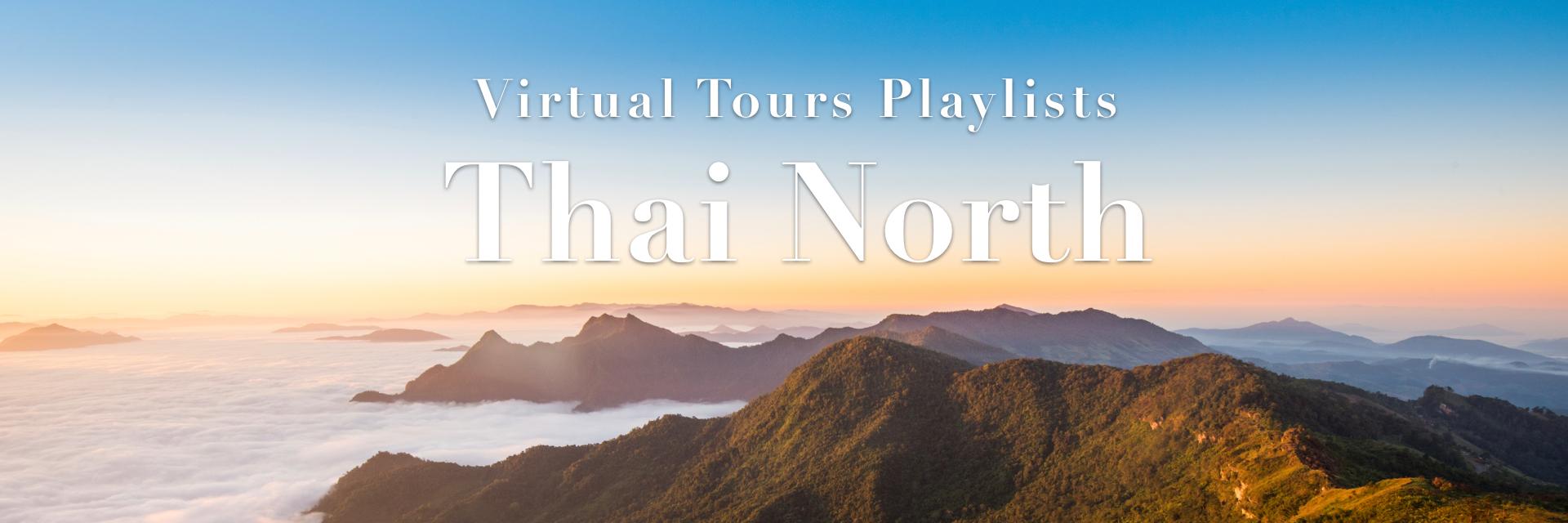รวมรายการ Virtual Tours ภาคเหนือ