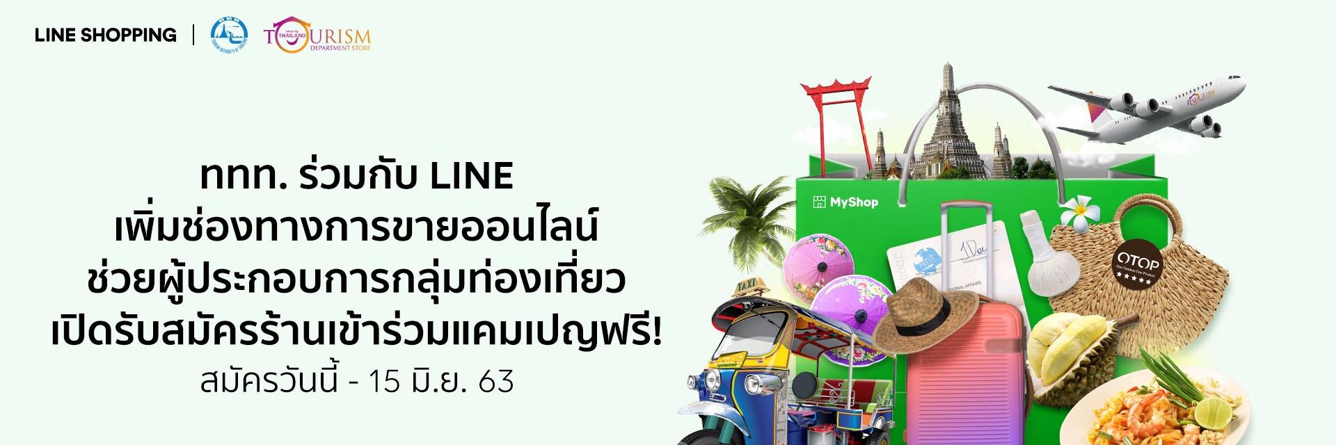 ห้าง ททท. ช้อปฟินกินเที่ยวทั่วไทย