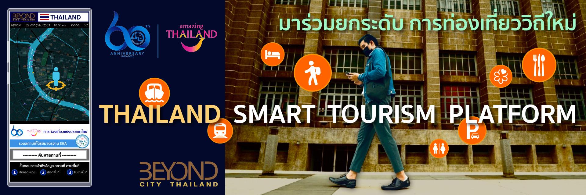 Thailand Smart Tourism Platform