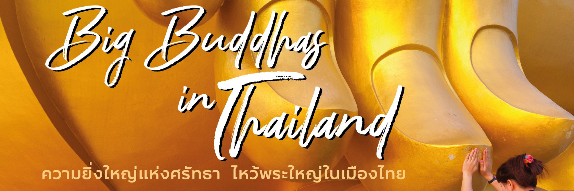 The power of Devotion Big budhas in Thailand