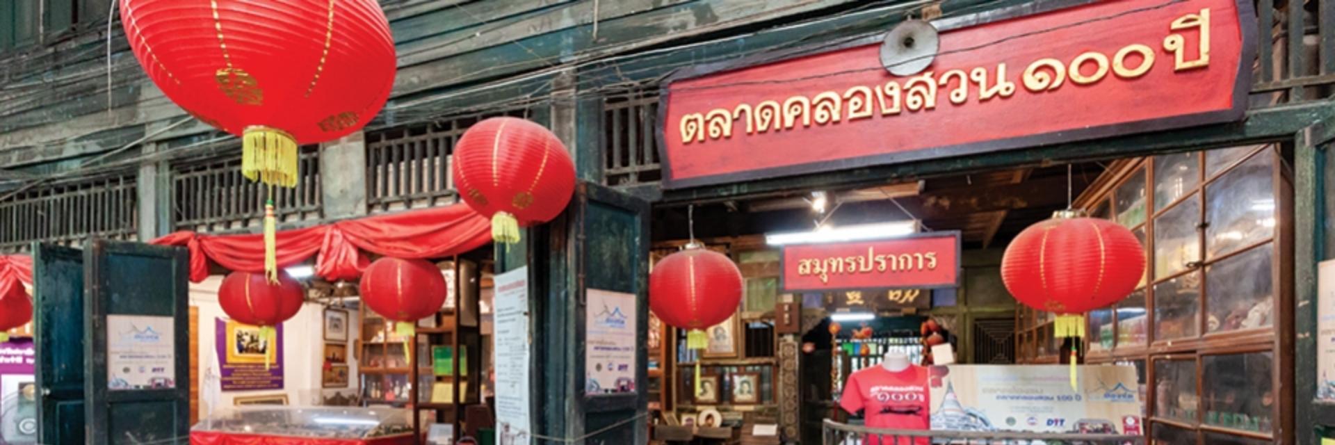 ตลาดคลองสวน 100 ปี ฉะเชิงเทรา ของกินอร่อย ของฝากหลากหลาย