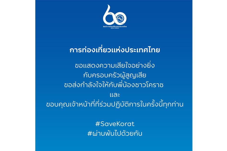 การท่องเที่ยวแห่งประเทศไทย ขอแสดงความเสียใจ