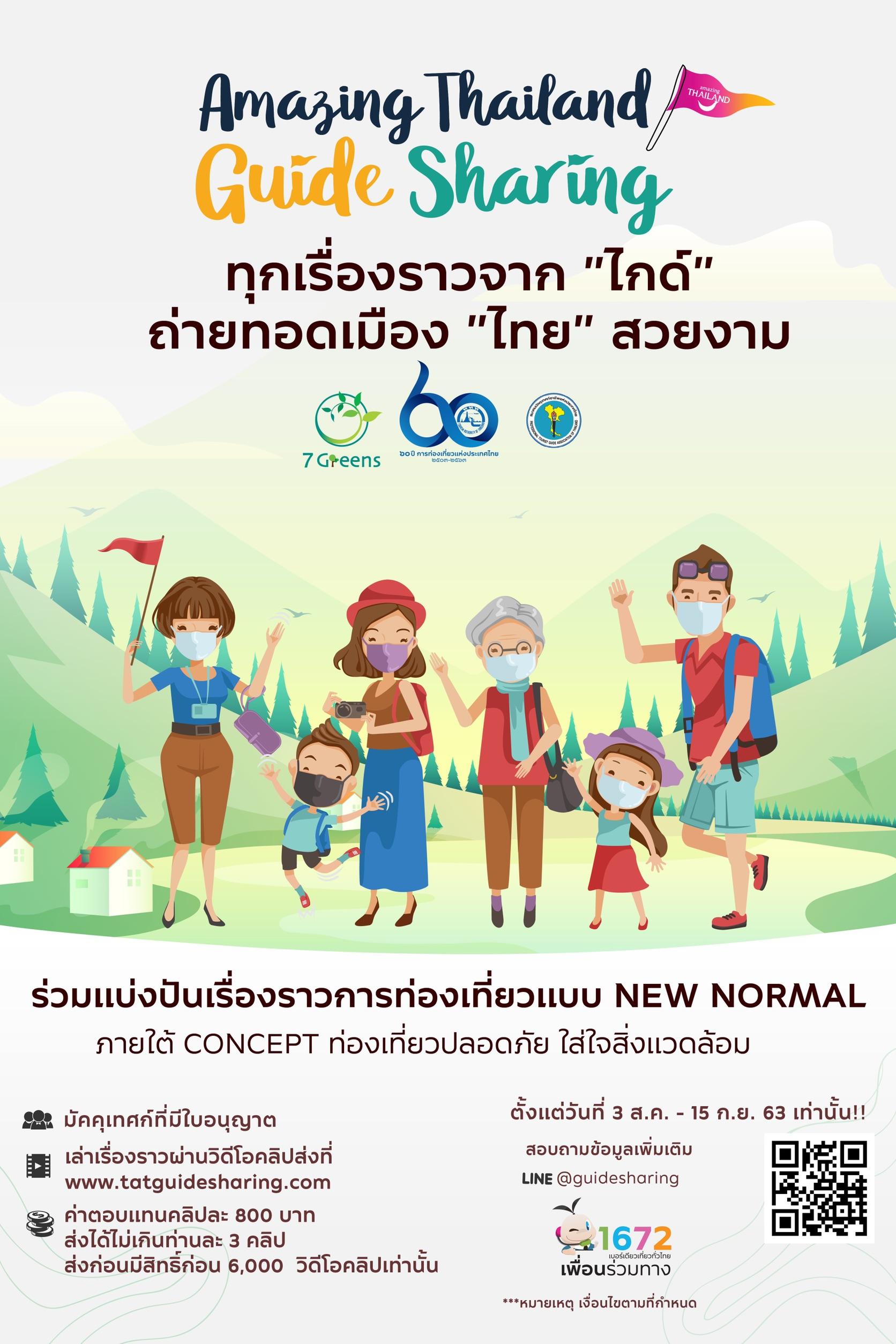 "Amazing Thailand Guide Sharing ""ทุกเรื่องราวจากไกด์ถ่ายทอดเมืองไทยสวยงาม"