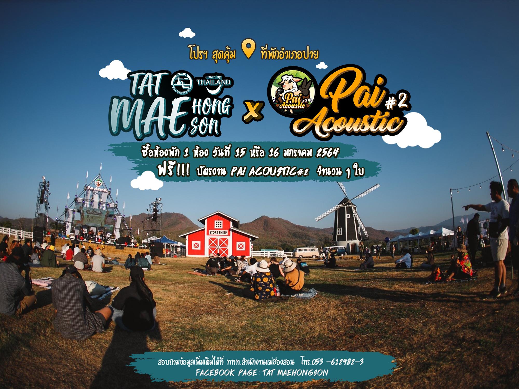 Pai Acoustic#2 คอนเสิร์ตสุดชิล ที่พักถูกใจ