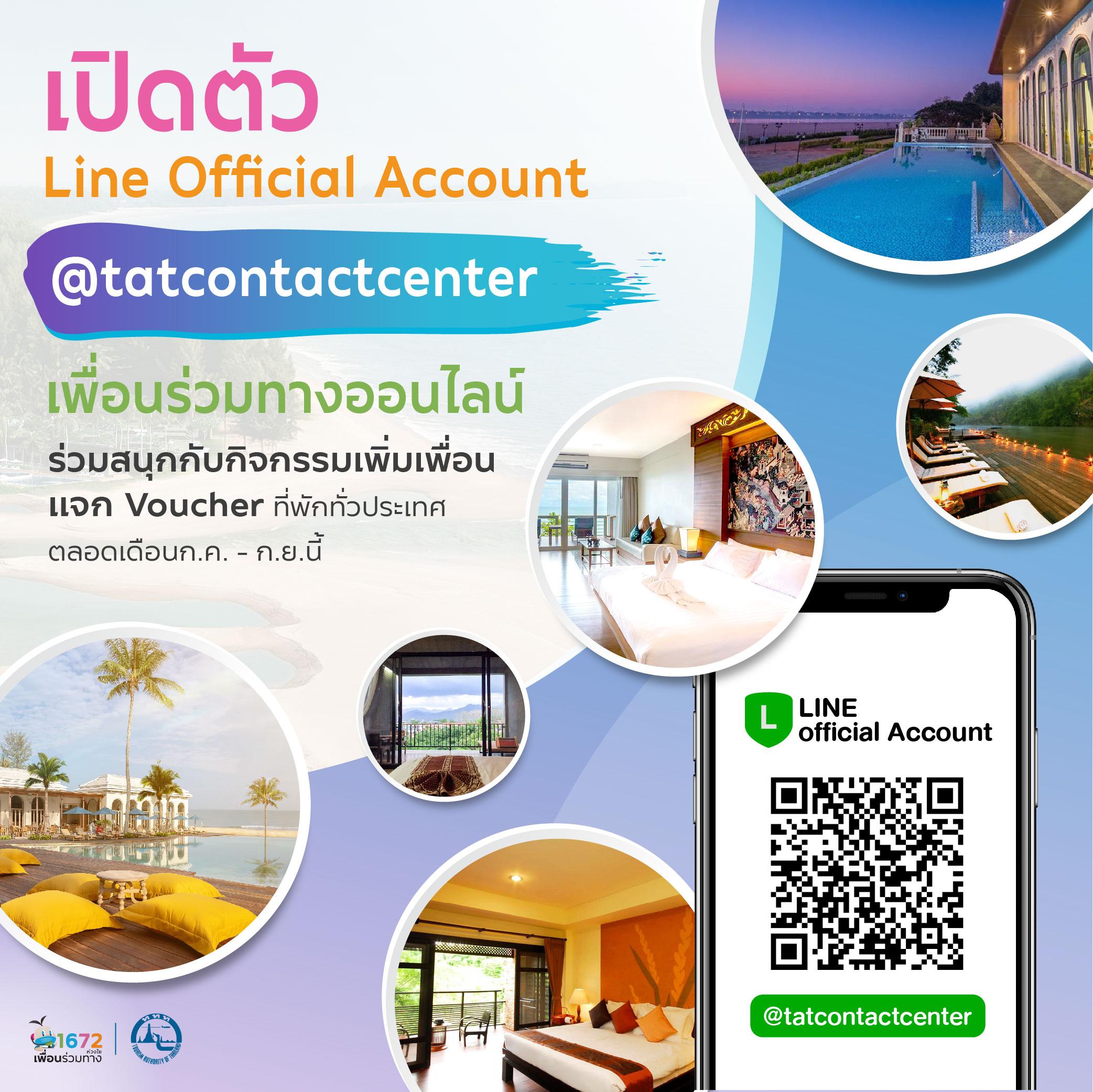 ร่วมสนุกกับ Line Official Account @tatcontactcenter เพื่อนร่วมทางออนไลน์