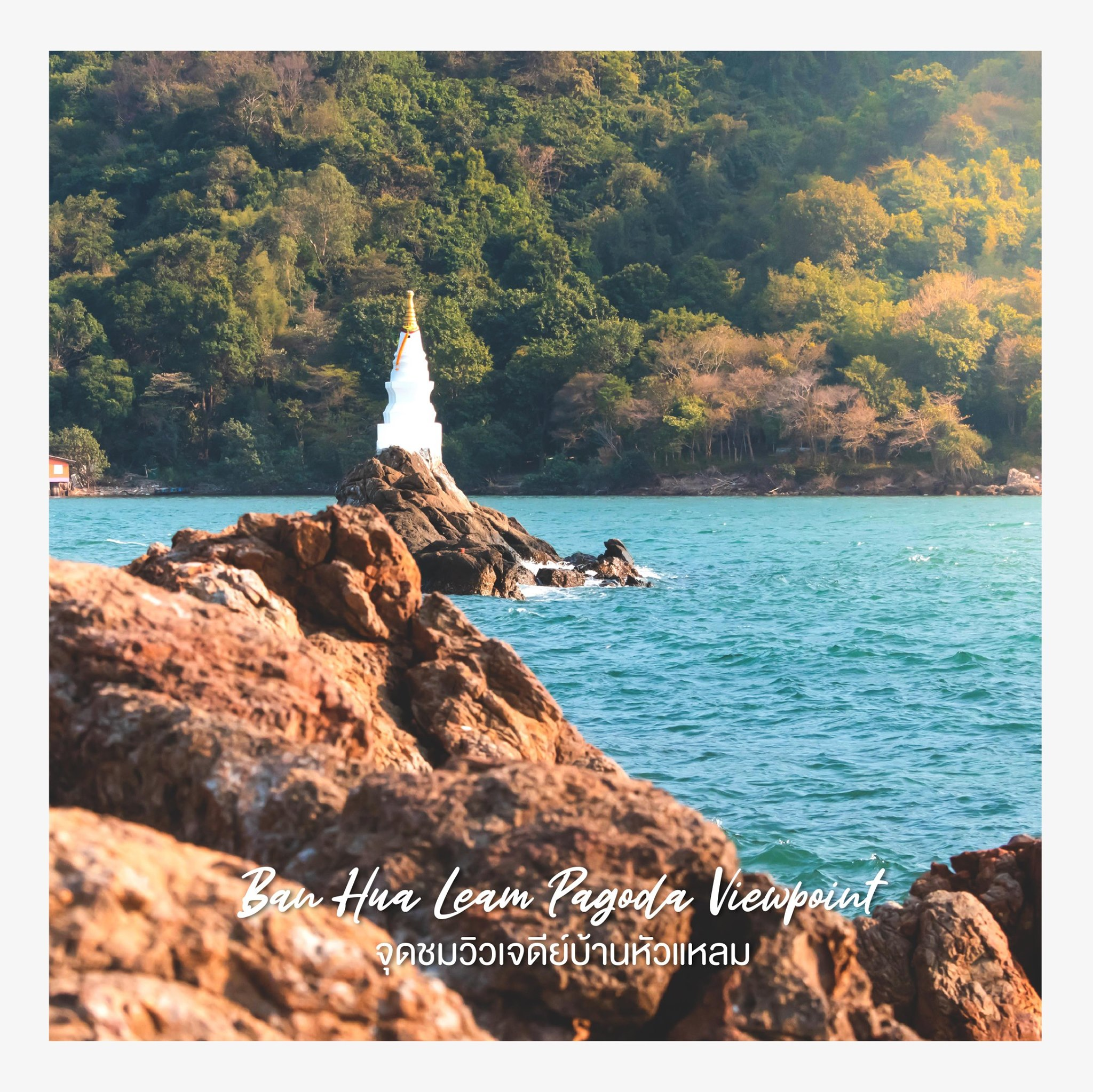 Chanthaburi Aways a hip and happy place to be