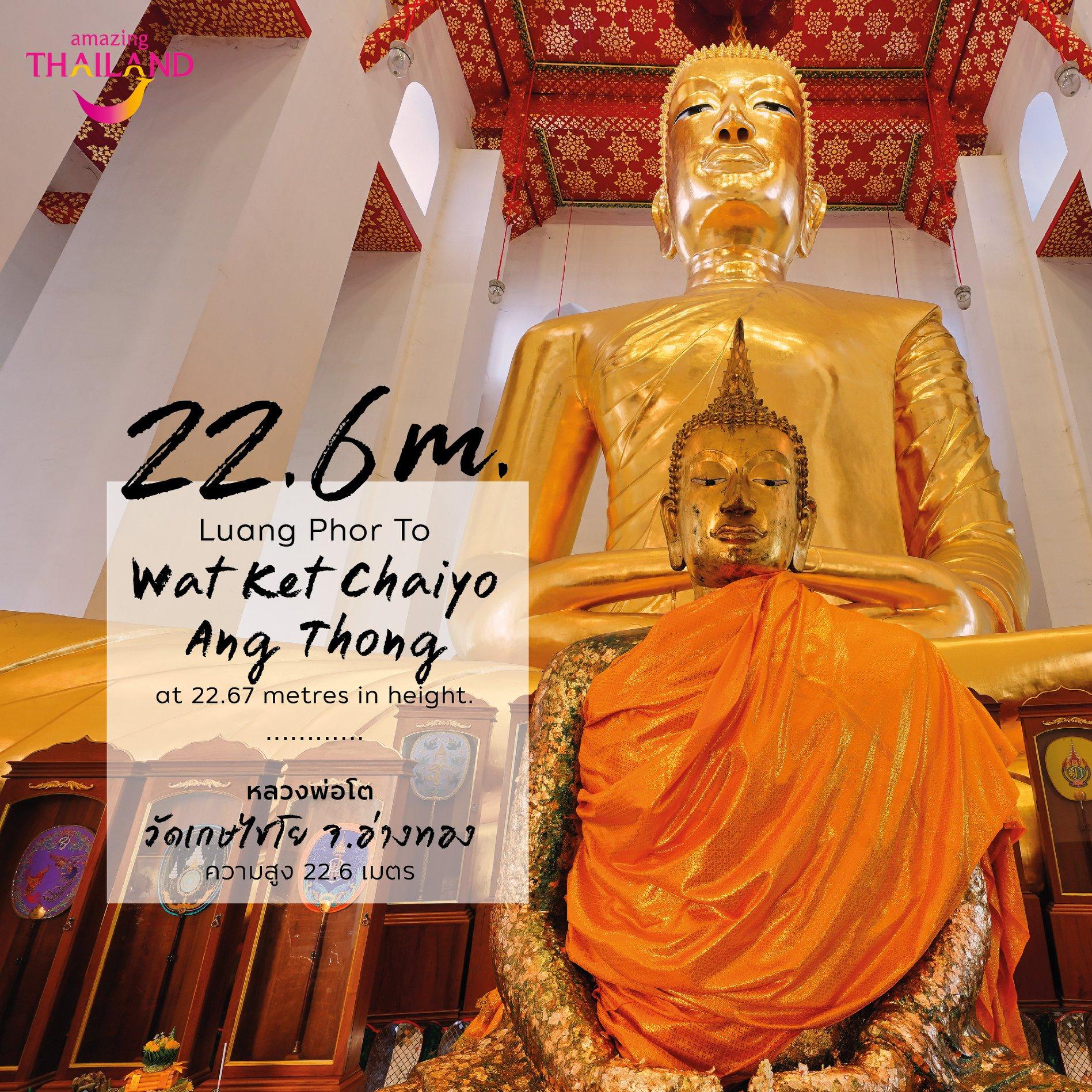 ความยิ่งใหญ่แห่งศรัทธา ไหว้พระใหญ่ในเมืองไทย