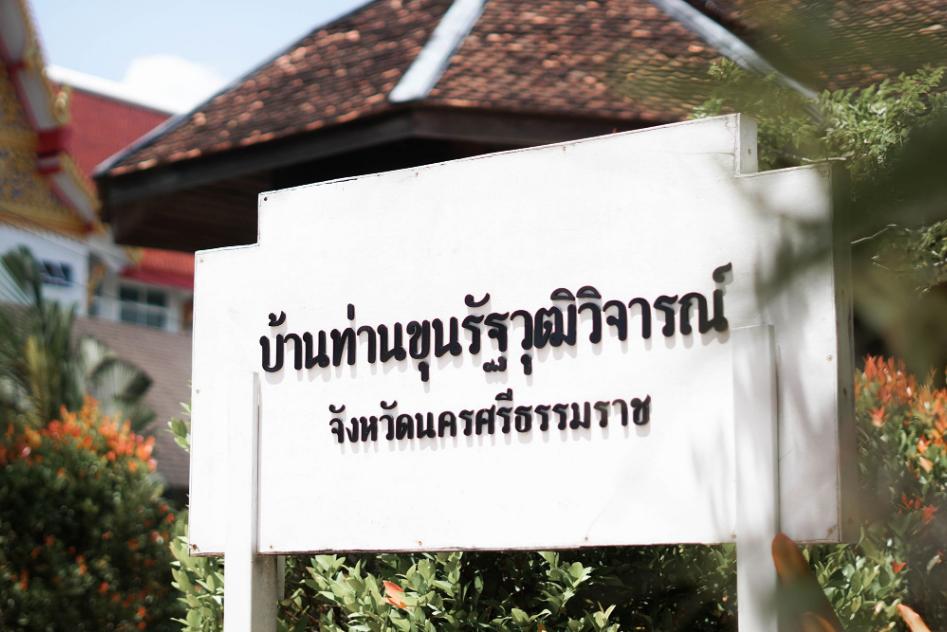 3 Days in Nakhon Si Thammarat Beyond the Sea
